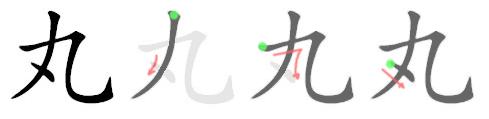 stroke order for 丸