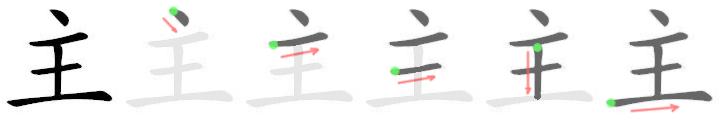stroke order for 主