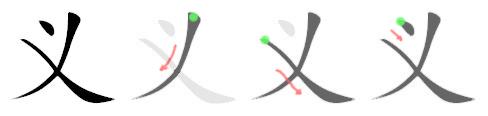 stroke order for 义