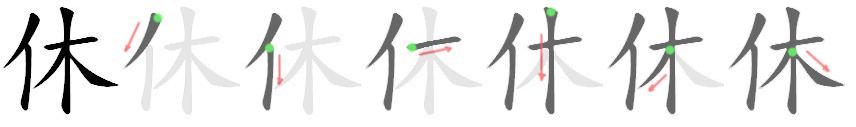stroke order for 休