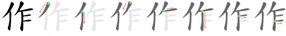 stroke order for 作