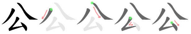 stroke order for 公