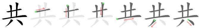 stroke order for 共