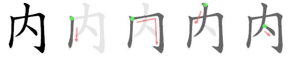 stroke order for 内