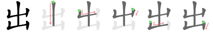 stroke order for 出