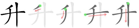 stroke order for 升