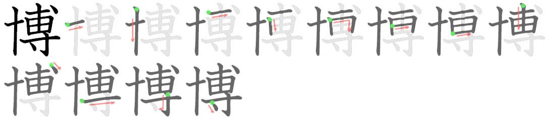 stroke order for 博