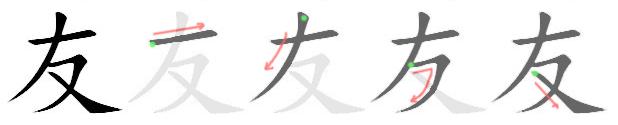 stroke order for 友