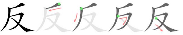 stroke order for 反