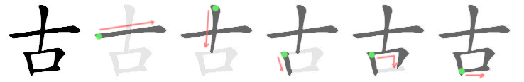 stroke order for 古