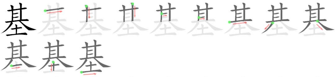 stroke order for 基