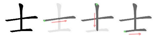 stroke order for 士
