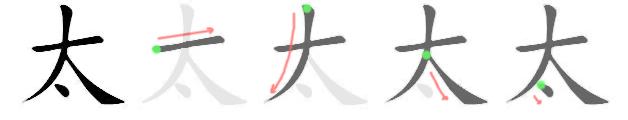 stroke order for 太