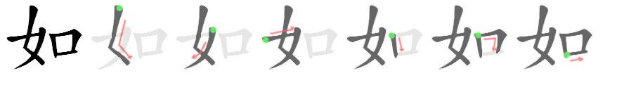 stroke order for 如