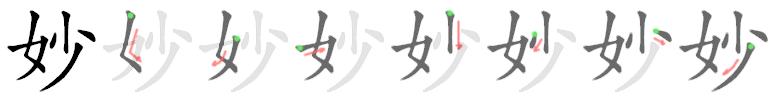 stroke order for 妙