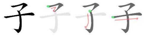 stroke order for 子