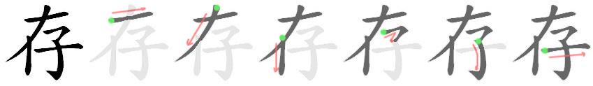 stroke order for 存