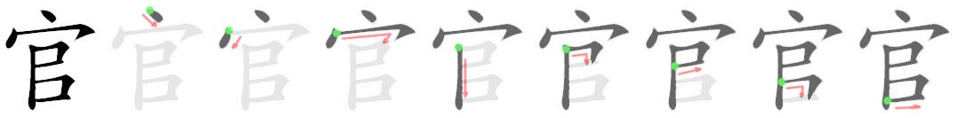 stroke order for 官