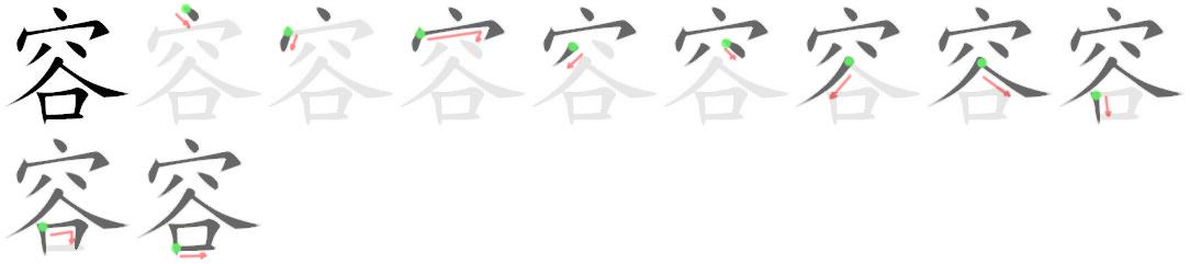 stroke order for 容