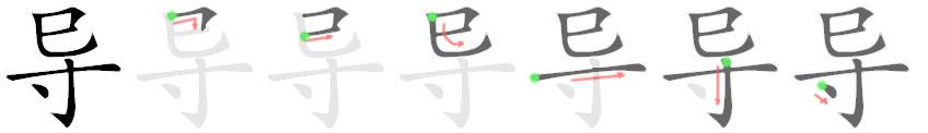 stroke order for 导