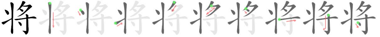 stroke order for 将
