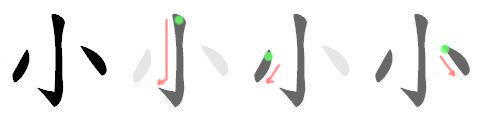 stroke order for 小