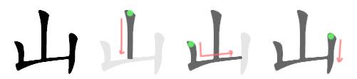 stroke order for 山