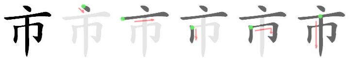 stroke order for 市
