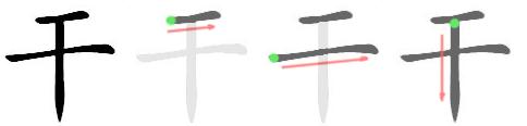 stroke order for 干