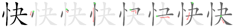 stroke order for 快