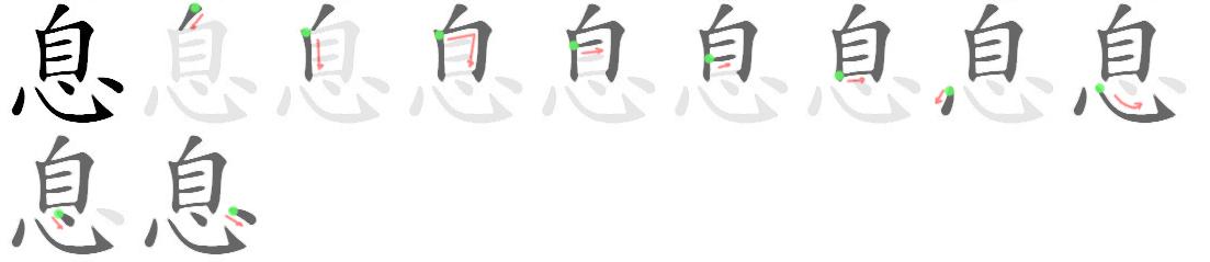 stroke order for 息