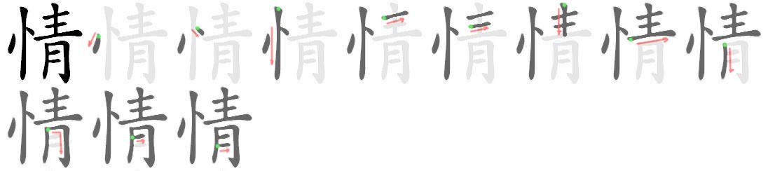 stroke order for 情