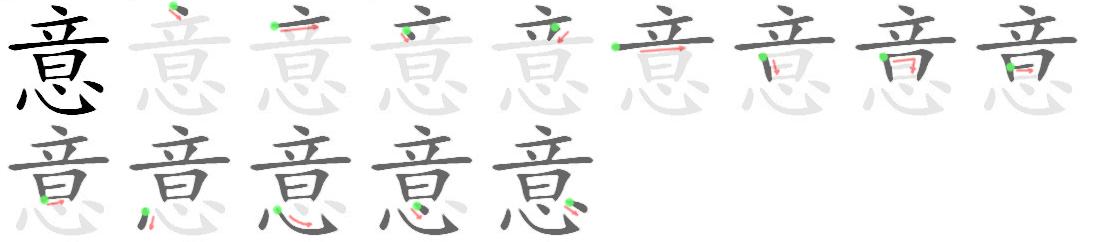 stroke order for 意