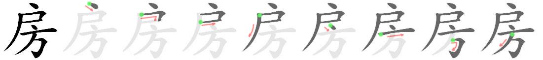 stroke order for 房