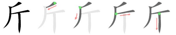stroke order for 斤