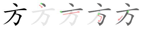 stroke order for 方