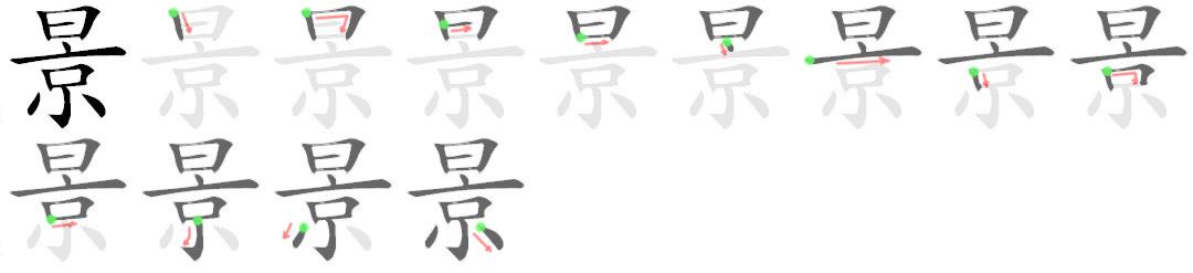 stroke order for 景