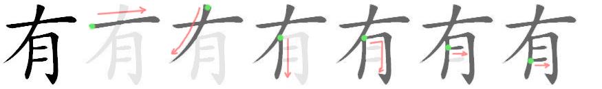 stroke order for 有