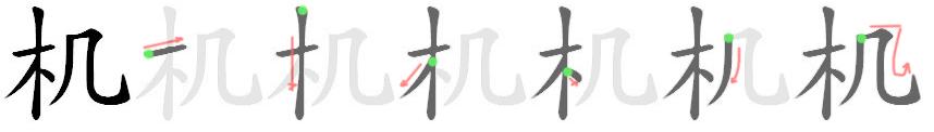 stroke order for 机
