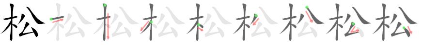 stroke order for 松