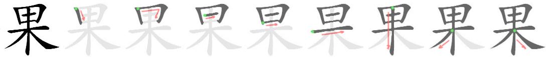 stroke order for 果