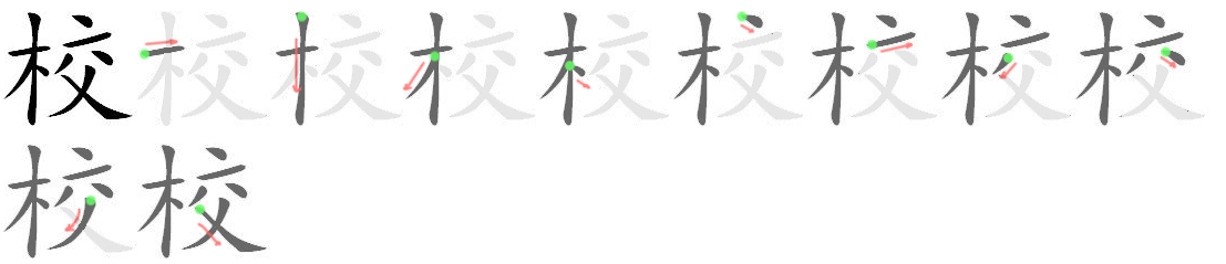 stroke order for 校