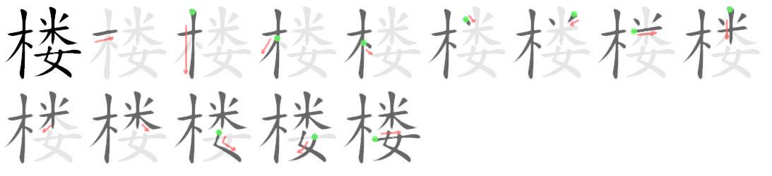 stroke order for 楼