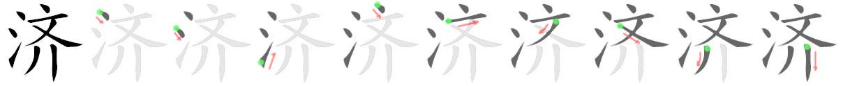 stroke order for 济