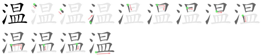 stroke order for 温