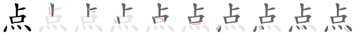 stroke order for 点