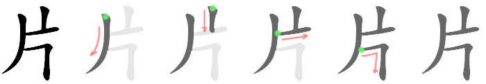 stroke order for 片