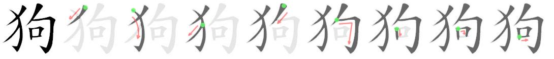 stroke order for 狗