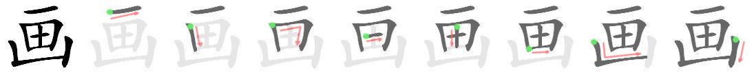 stroke order for 画