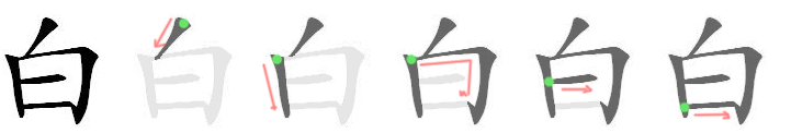 stroke order for 白